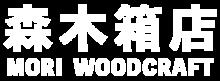 京都市山科区の森木箱店|オーダーメイドの木箱・桐箱制作